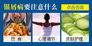解惑:春季银屑病应该如何防护.jpg