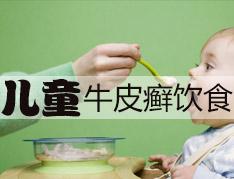 儿童牛皮癣患者的饮食要点!