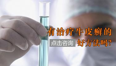 郑州治疗银屑病最好的医院!.jpg