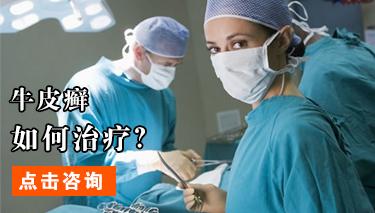 郑州治疗牛皮癣医院!jpg