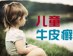 儿童牛皮癣有哪些症状表现