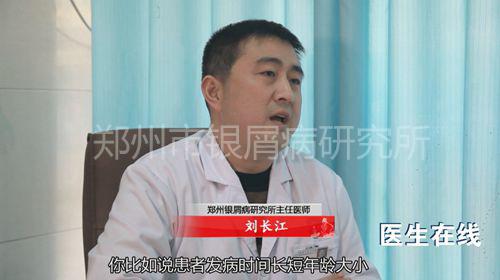 刘长江:银屑病切记巩固治疗,不可半途而废