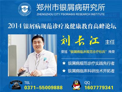 郑州市牛皮癣研究所怎么样