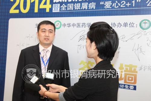 """郑州市银屑病研究所成为全国首批""""银屑病规范诊疗示范单位"""""""