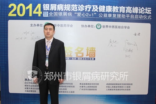 郑州市银屑病研究所专家刘长江