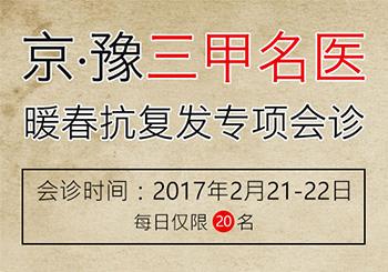 节后福利丨京·豫三甲名医联合会诊即将拉开帷幕