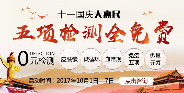 十一国庆大惠民・五项检测全免费